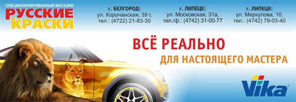 Русские краски, специализированный магазин